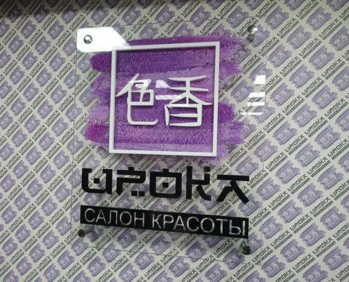 Табличка в салон красоты