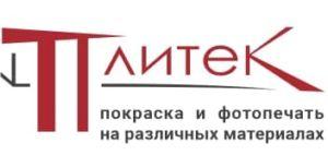 ООО «Плитек»